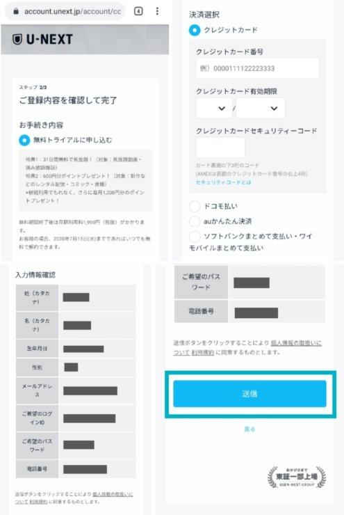 U-NEXTユーネクスト登録03