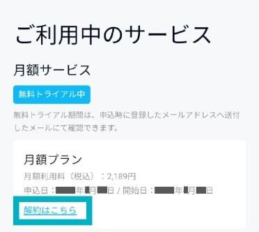U-NEXTユーネクスト解約04