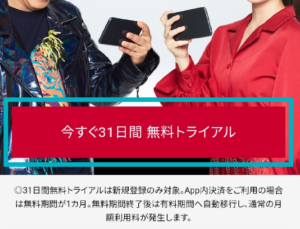 U-NEXTユーネクスト登録01