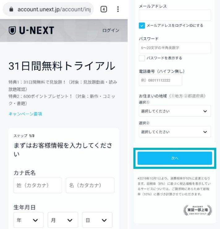 U-NEXTユーネクスト登録02