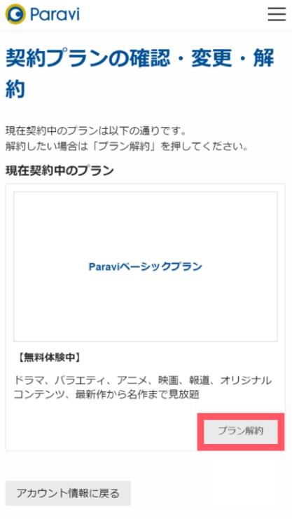 Paraviパラビ解約02