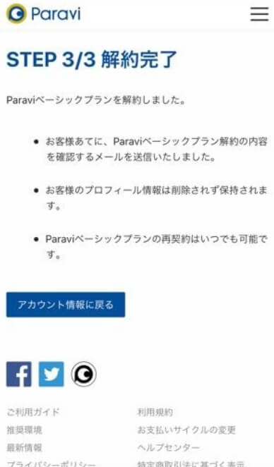 Paraviパラビ解約05