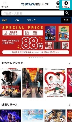 TSUTAYA DISCAS/TV解約01