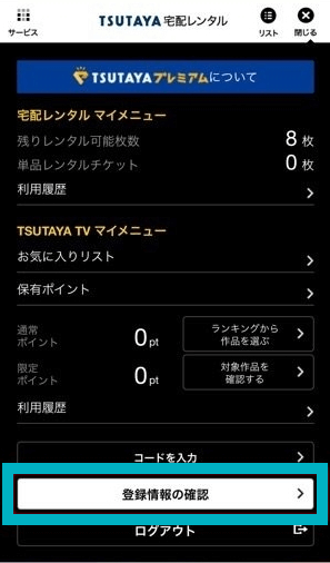 TSUTAYA DISCAS/TV解約02