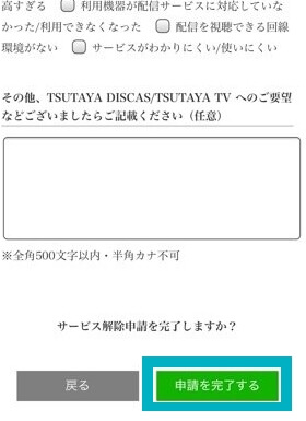 TSUTAYA DISCAS/TV解約06