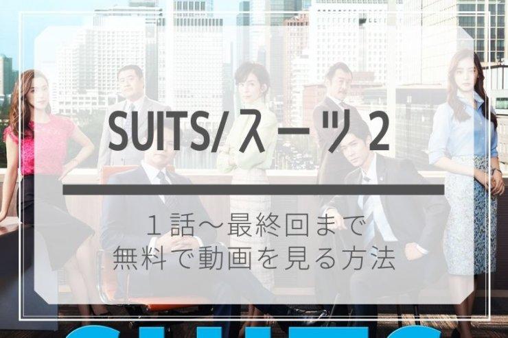 2 主題 歌 スーツ