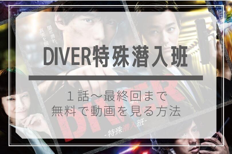 ダイバー 新 ドラマ