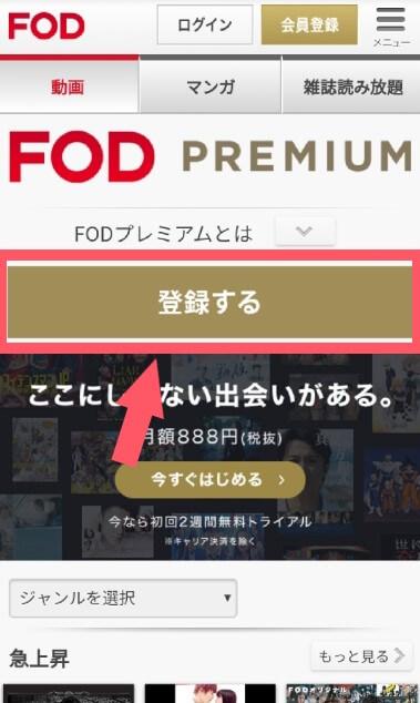 FODプレミアム登録01