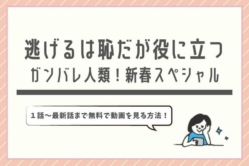 ディレクターズ カット 恥 逃げ