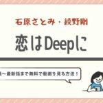 『恋はDeepに(恋ぷに)』公式見逃し配信の動画を無料で視聴する方法!