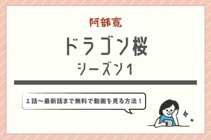 ドラマ|ドラゴン桜1の公式動画を無料視聴できる配信サービスは?