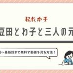 ドラマ『大豆田とわ子と三人の元夫』の公式見逃し配信動画を1話から無料視聴する方法!最終回も