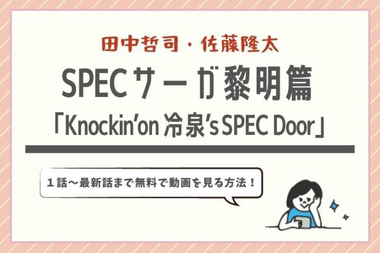 見逃し無料動画『SPECサーガ黎明篇 Knockin'on 冷泉's SPEC Door』を動画配信サービスで視聴する方法