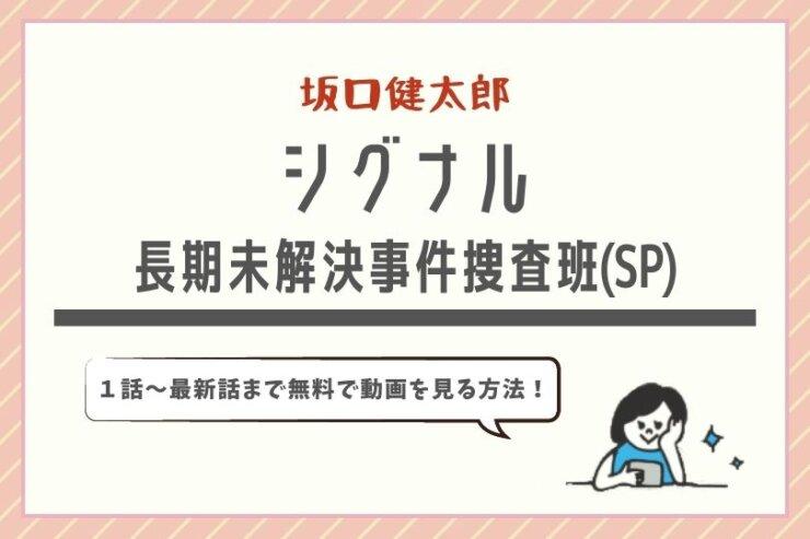 シグナルの無料動画を公式の動画配信サービスで視聴する方法!スペシャルドラマも